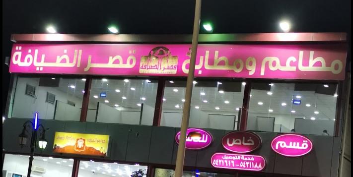 مطعم قصر الضيافة نجران – الموقع، المنيو كامل مع الاسعار