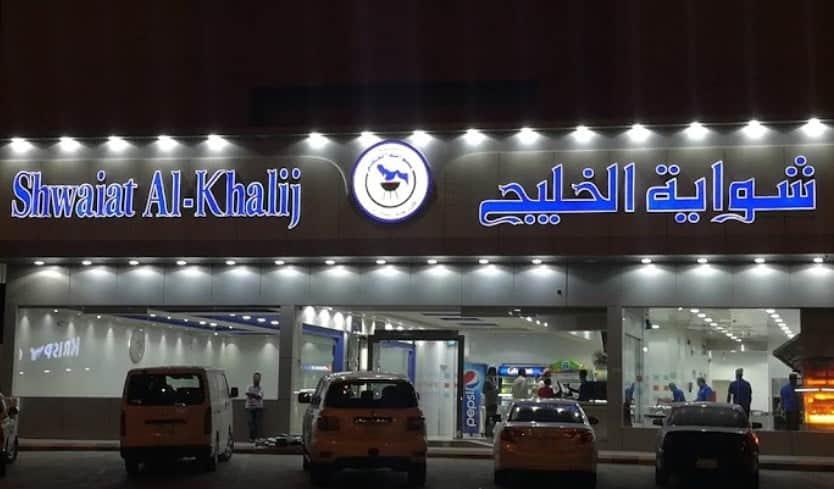 شواية الخليج منيو مع اسعار وفروع وارقام المطعم Shawaiat Alkhalij مطاعم كوم