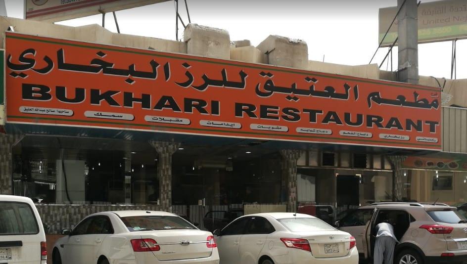 مطعم زهير للرز البخاري بالخبر العنوان المنيو التقييم النهائي مطاعم كوم