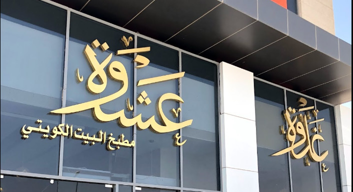 مطعم غدوة عشوة الكويتي - العنوان، المنيو مع الاسعار، التقييم النهاي