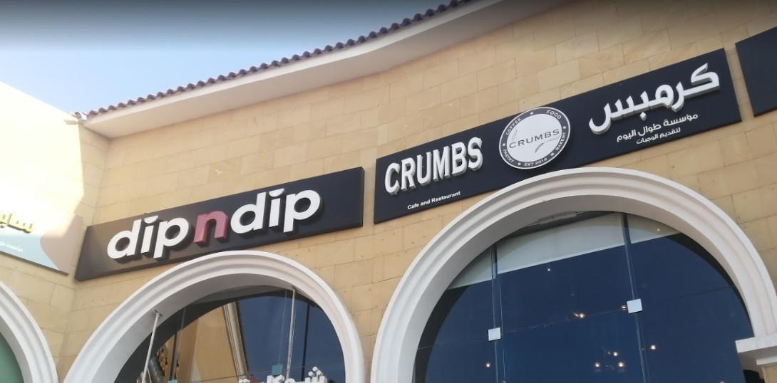 مطعم كرمبس - العنوان، المنيو مع الاسعار، التصنيف والتقييم النهائي